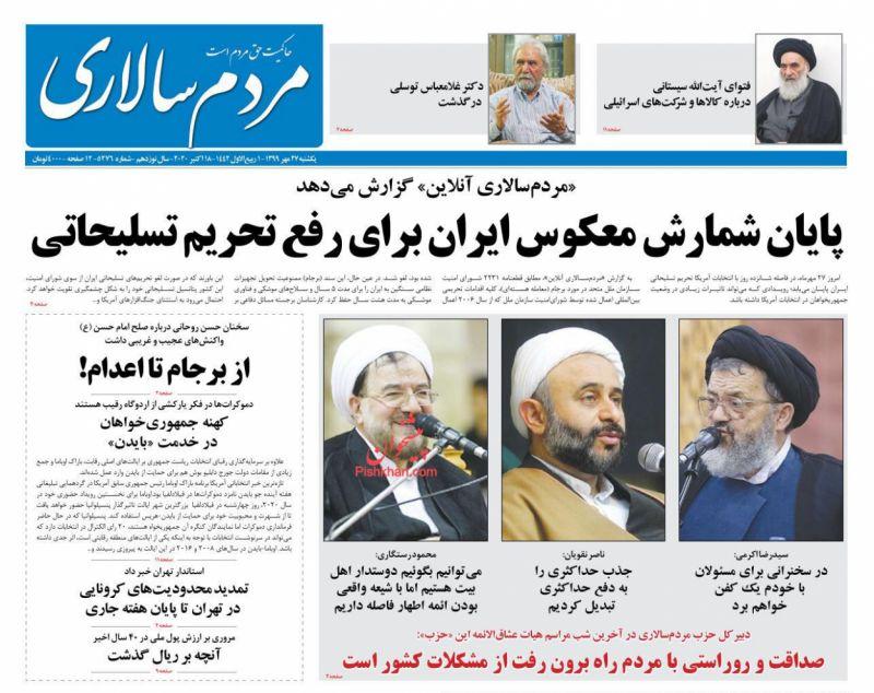 عناوین اخبار روزنامه مردم سالاری در روز یکشنبه ۲۷ مهر