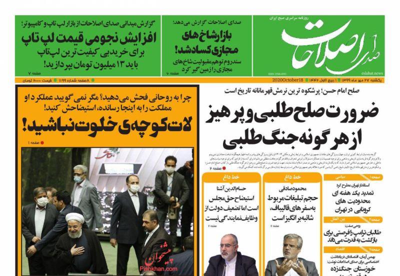 عناوین اخبار روزنامه صدای اصلاحات در روز یکشنبه ۲۷ مهر