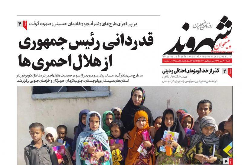 عناوین اخبار روزنامه شهروند در روز یکشنبه ۲۷ مهر