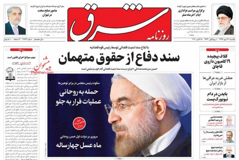 عناوین اخبار روزنامه شرق در روز یکشنبه ۲۷ مهر