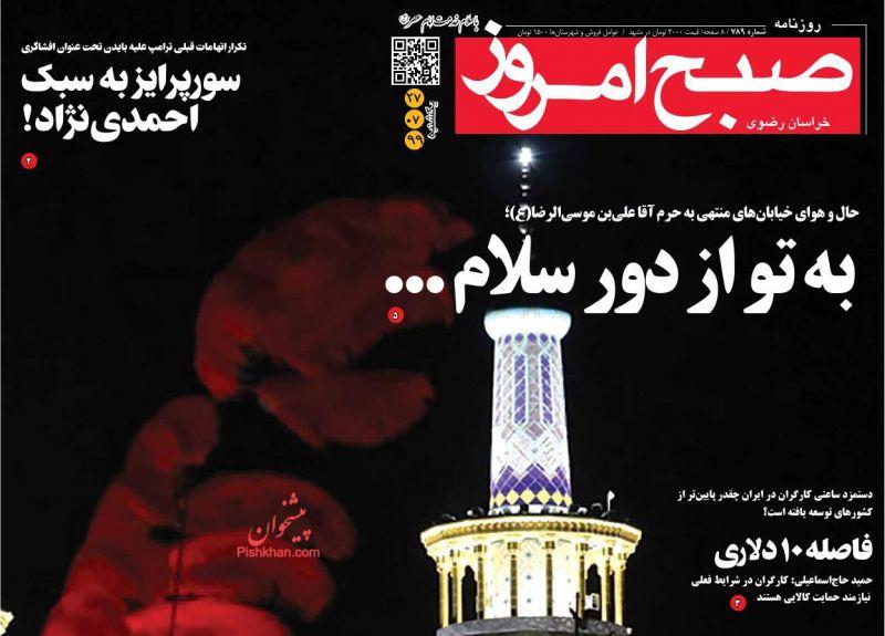 عناوین اخبار روزنامه صبح امروز در روز یکشنبه ۲۷ مهر