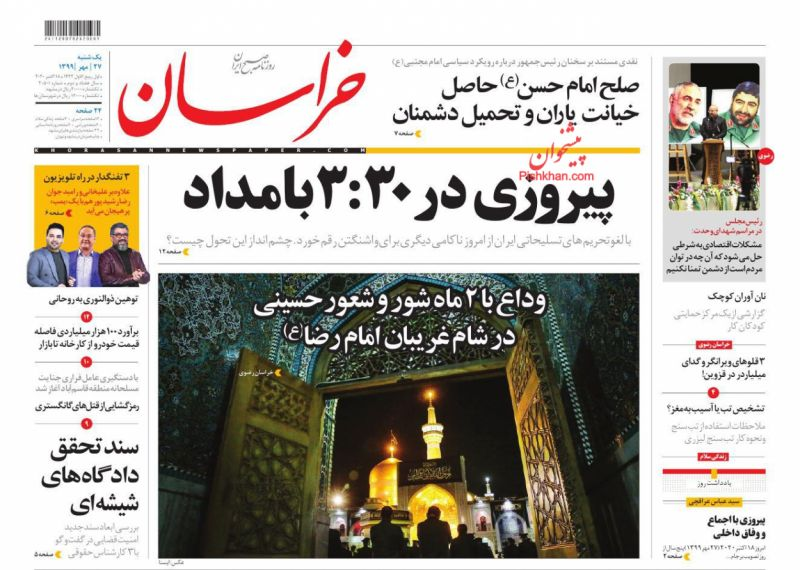 عناوین اخبار روزنامه خراسان در روز یکشنبه ۲۷ مهر