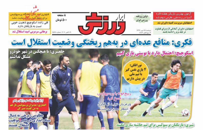 عناوین اخبار روزنامه ابرار ورزشى در روز دوشنبه ۲۸ مهر