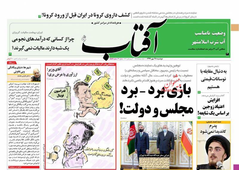 عناوین اخبار روزنامه آفتاب یزد در روز دوشنبه ۲۸ مهر