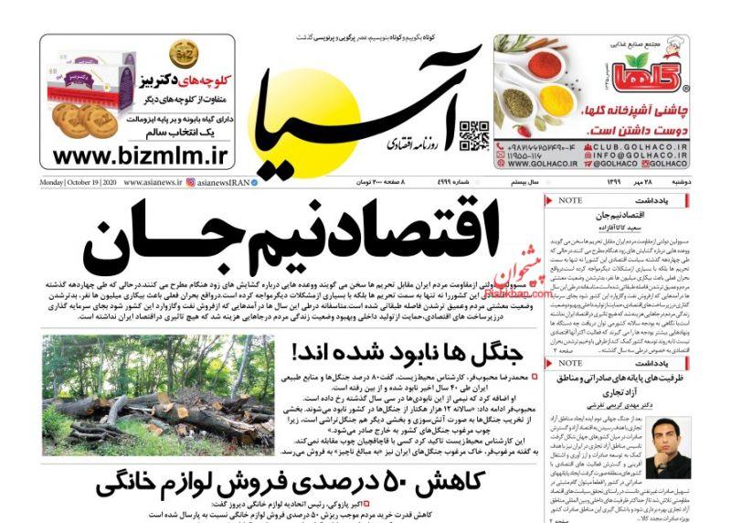 عناوین اخبار روزنامه آسیا در روز دوشنبه ۲۸ مهر