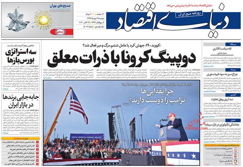 عناوین اخبار روزنامه دنیای اقتصاد در روز دوشنبه ۲۸ مهر