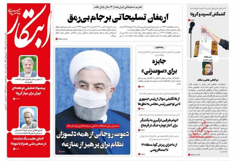 عناوین اخبار روزنامه ابتکار در روز دوشنبه ۲۸ مهر
