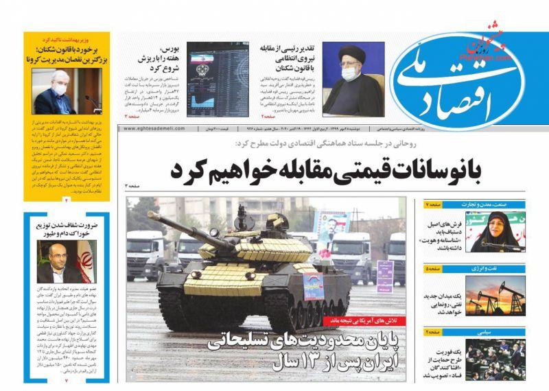 عناوین اخبار روزنامه اقتصاد ملی در روز دوشنبه ۲۸ مهر