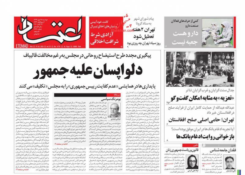 عناوین اخبار روزنامه اعتماد در روز دوشنبه ۲۸ مهر
