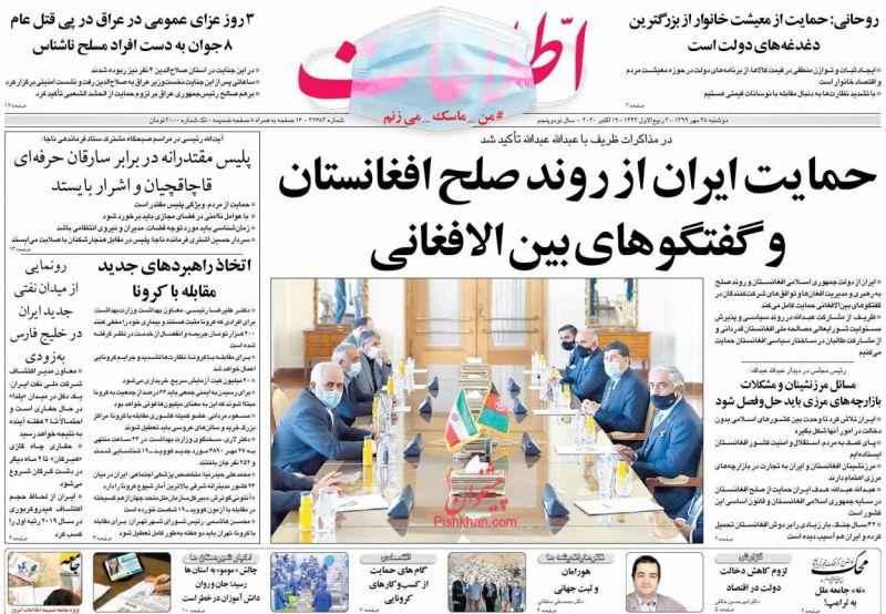 عناوین اخبار روزنامه اطلاعات در روز دوشنبه ۲۸ مهر
