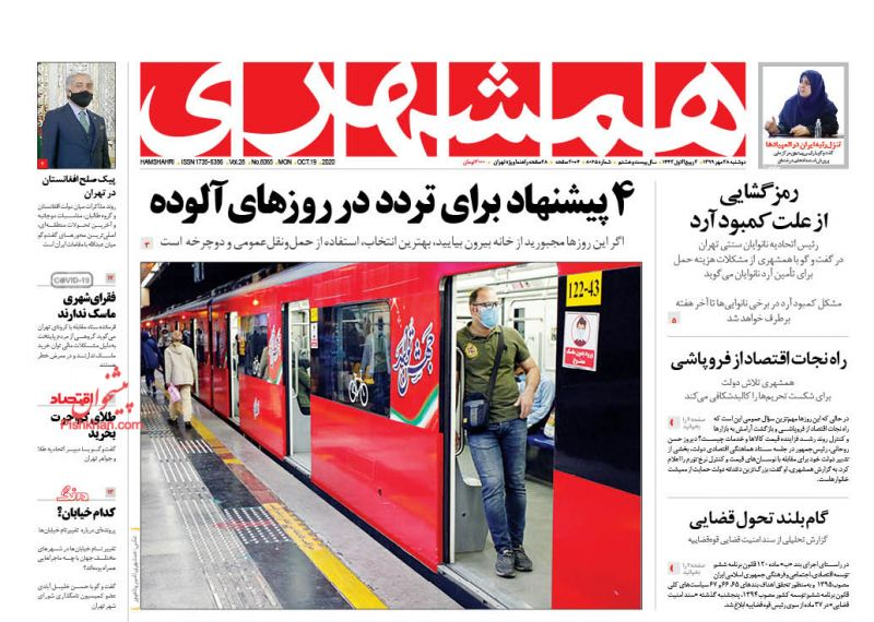 عناوین اخبار روزنامه همشهری در روز دوشنبه ۲۸ مهر