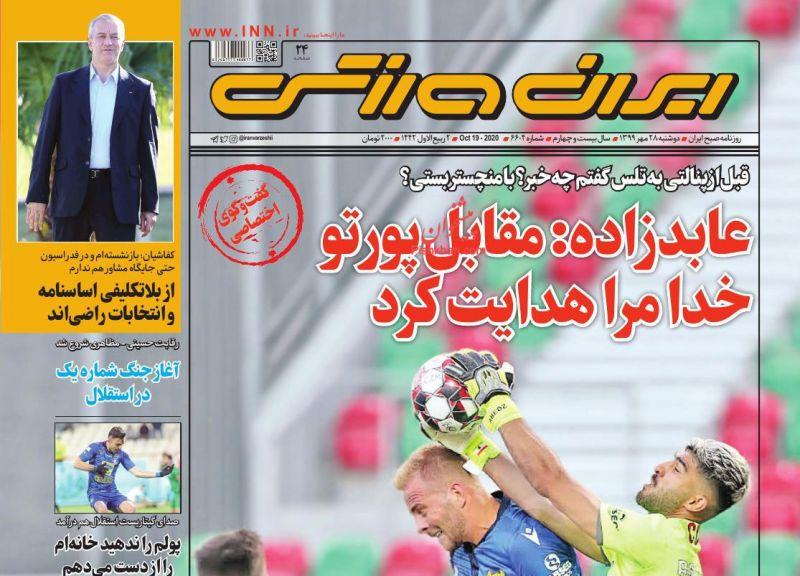 عناوین اخبار روزنامه ایران ورزشی در روز دوشنبه ۲۸ مهر