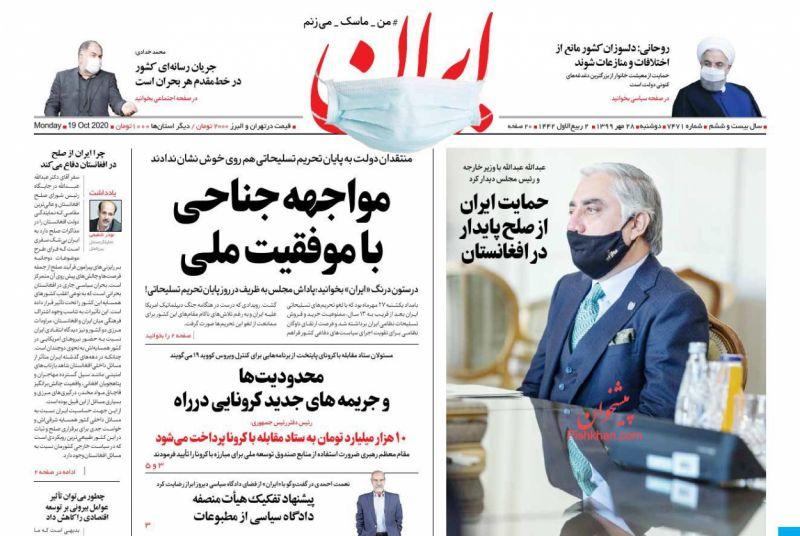 عناوین اخبار روزنامه ایران در روز دوشنبه ۲۸ مهر