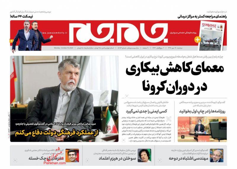 عناوین اخبار روزنامه جام جم در روز دوشنبه ۲۸ مهر