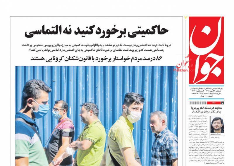 عناوین اخبار روزنامه جوان در روز دوشنبه ۲۸ مهر