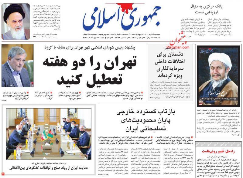 عناوین اخبار روزنامه جمهوری اسلامی در روز دوشنبه ۲۸ مهر