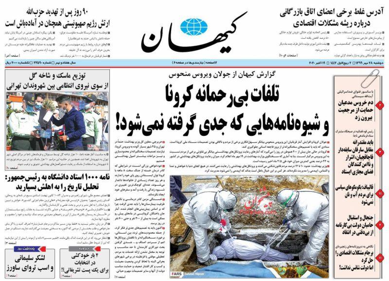 عناوین اخبار روزنامه کيهان در روز دوشنبه ۲۸ مهر