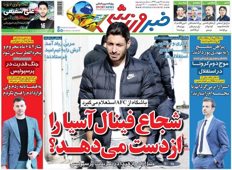 عناوین اخبار روزنامه خبر ورزشی در روز دوشنبه ۲۸ مهر