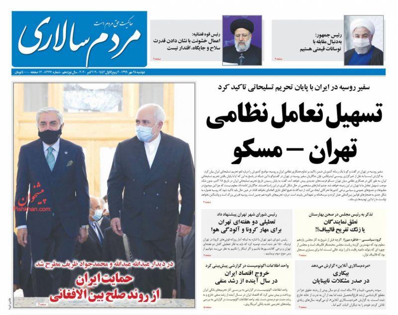 عناوین اخبار روزنامه مردم سالاری در روز دوشنبه ۲۸ مهر