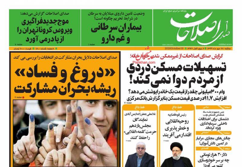 عناوین اخبار روزنامه صدای اصلاحات در روز دوشنبه ۲۸ مهر