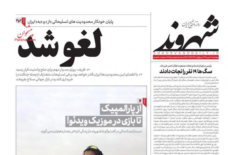 عناوین اخبار روزنامه شهروند در روز دوشنبه ۲۸ مهر
