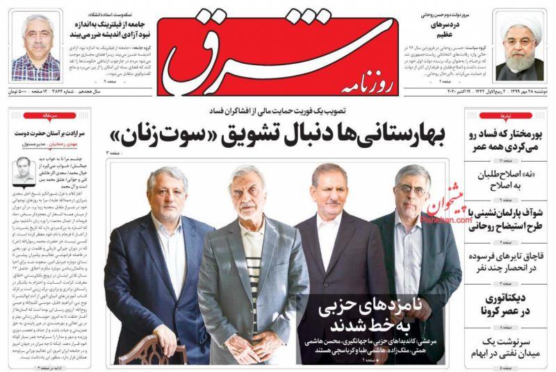 عناوین اخبار روزنامه شرق در روز دوشنبه ۲۸ مهر