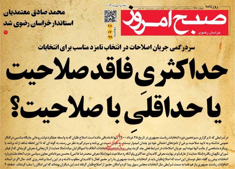 عناوین اخبار روزنامه صبح امروز در روز دوشنبه ۲۸ مهر