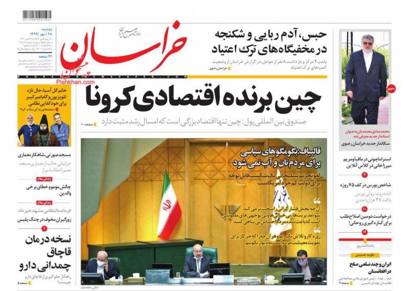 عناوین اخبار روزنامه خراسان در روز دوشنبه ۲۸ مهر