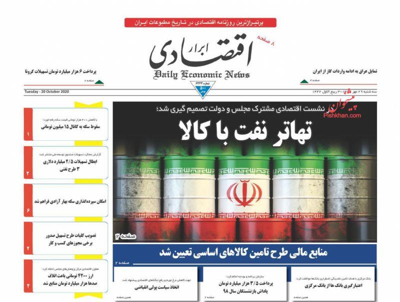 عناوین اخبار روزنامه ابرار اقتصادی در روز سهشنبه ۲۹ مهر