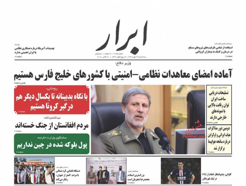عناوین اخبار روزنامه ابرار در روز سهشنبه ۲۹ مهر
