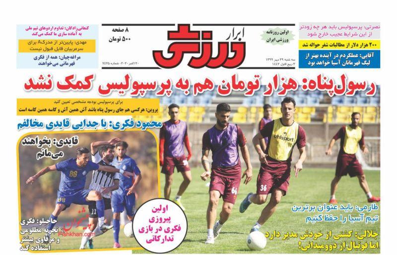 عناوین اخبار روزنامه ابرار ورزشى در روز سهشنبه ۲۹ مهر