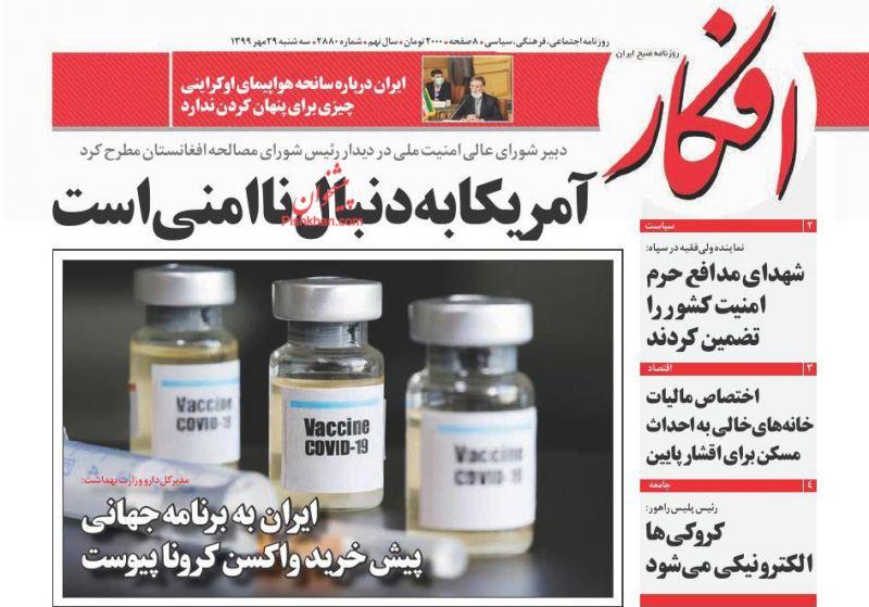 عناوین اخبار روزنامه افکار در روز سهشنبه ۲۹ مهر