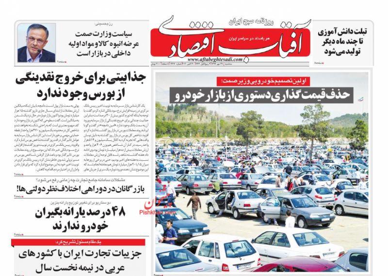 عناوین اخبار روزنامه آفتاب اقتصادی در روز سهشنبه ۲۹ مهر