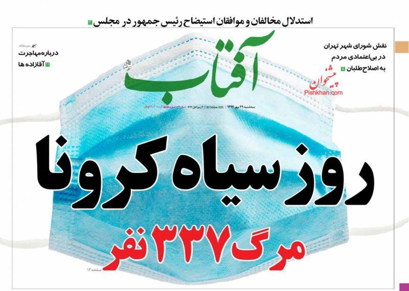عناوین اخبار روزنامه آفتاب یزد در روز سهشنبه ۲۹ مهر