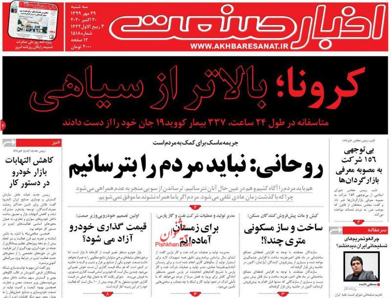 عناوین اخبار روزنامه اخبار صنعت در روز سهشنبه ۲۹ مهر