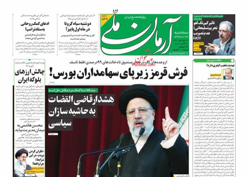 عناوین اخبار روزنامه آرمان ملی در روز سهشنبه ۲۹ مهر