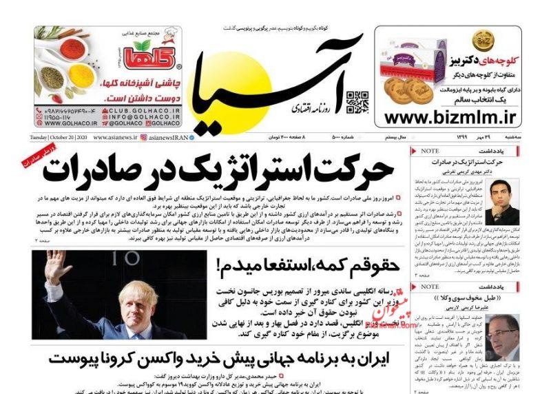 عناوین اخبار روزنامه آسیا در روز سهشنبه ۲۹ مهر