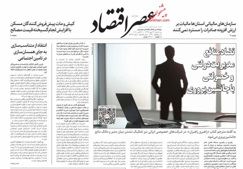عناوین اخبار روزنامه عصر اقتصاد در روز سهشنبه ۲۹ مهر
