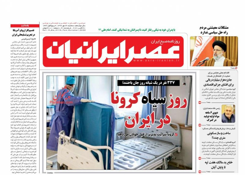 عناوین اخبار روزنامه عصر ایرانیان در روز سهشنبه ۲۹ مهر