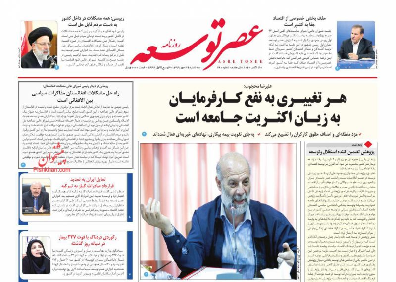 عناوین اخبار روزنامه عصر توسعه در روز سهشنبه ۲۹ مهر
