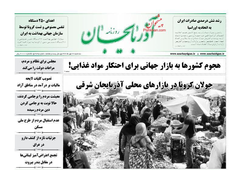 عناوین اخبار روزنامه آذربایجان در روز سهشنبه ۲۹ مهر