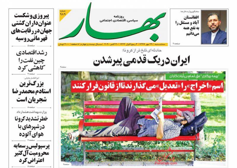 عناوین اخبار روزنامه بهار در روز سهشنبه ۲۹ مهر