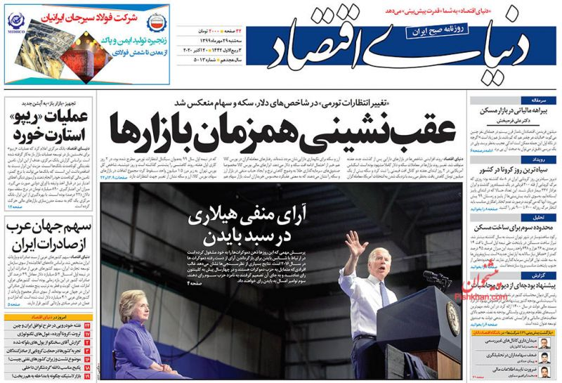 عناوین اخبار روزنامه دنیای اقتصاد در روز سهشنبه ۲۹ مهر