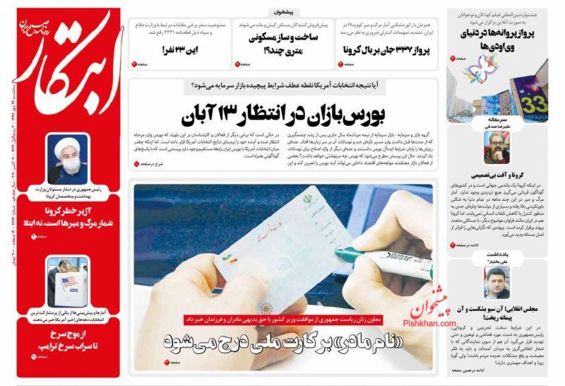 عناوین اخبار روزنامه ابتکار در روز سهشنبه ۲۹ مهر