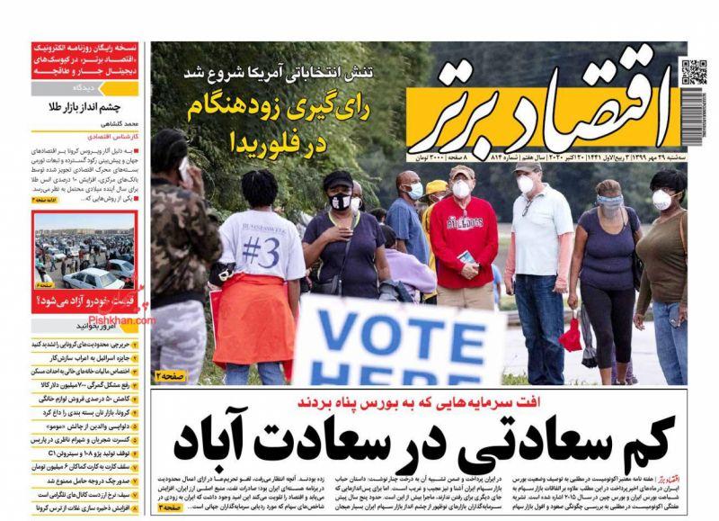 عناوین اخبار روزنامه اقتصاد برتر در روز سهشنبه ۲۹ مهر
