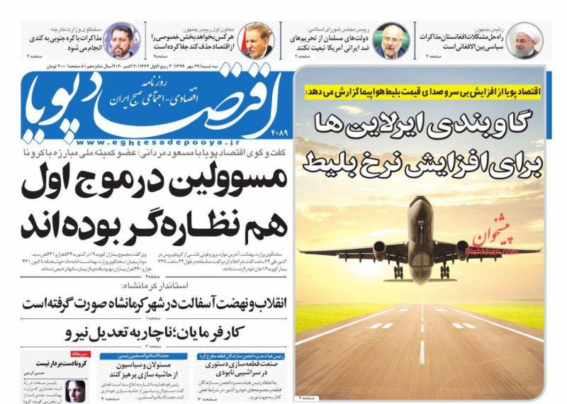 عناوین اخبار روزنامه اقتصاد پویا در روز سهشنبه ۲۹ مهر