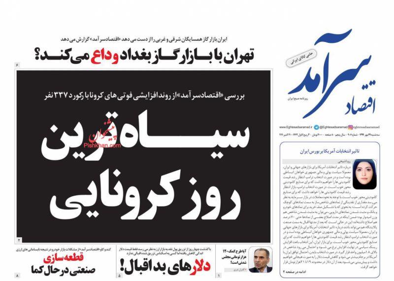 عناوین اخبار روزنامه اقتصاد سرآمد در روز سهشنبه ۲۹ مهر