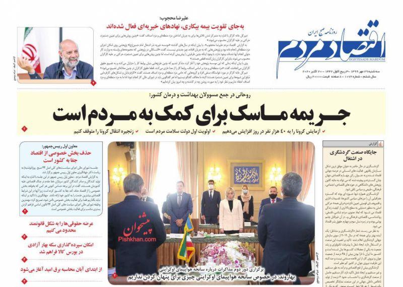 عناوین اخبار روزنامه اقتصاد مردم در روز سهشنبه ۲۹ مهر