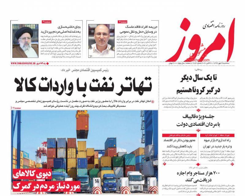 عناوین اخبار روزنامه امروز در روز سهشنبه ۲۹ مهر