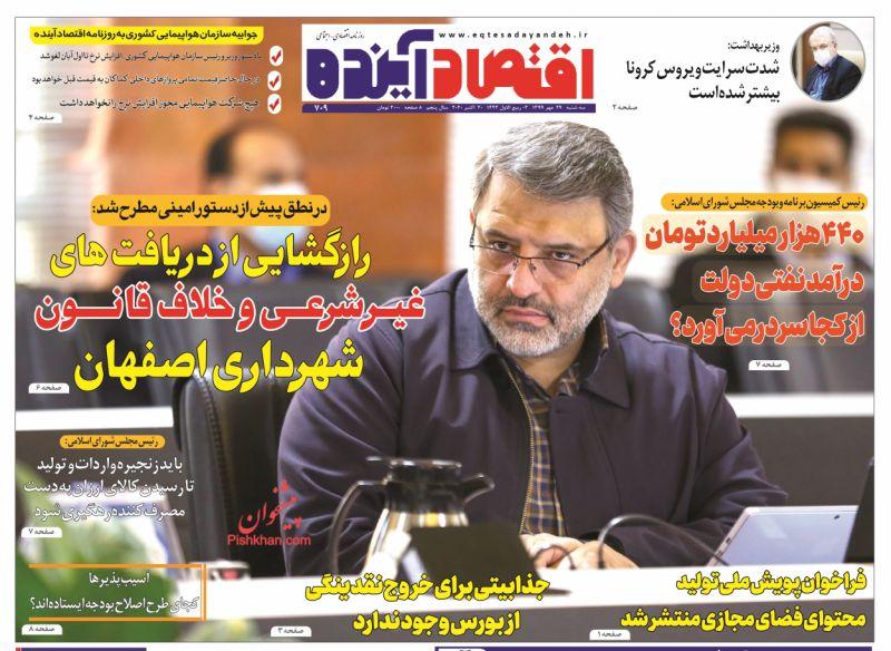 عناوین اخبار روزنامه اقتصاد آینده در روز سهشنبه ۲۹ مهر